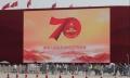 ZIUA NATIONALA A CHINEI: 70 DE ANI DE LA INFIINTAREA REPUBLICII POPULARE