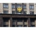 DUMA DE STAT A RUSIEI A APROBAT AMNISTIEREA CELOR CONDAMNAŢI PENTRU INFRACŢIUNI ECONOMICE