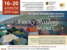 LA SANKT-PETERSBURG A INCEPUT FESTIVALUL CULTURII MOLDOVENESTI CARE SE DESFASOARA IN PERIOADA 16-20 APRILIE