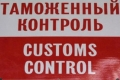RUSIA A INTRODUS TAXE VAMALE LA IMPORTUL UNOR PRODUSE DIN MOLDOVA