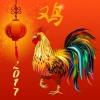 ZODIAC CHINEZESC 2017. CE ADUCE ANUL COCOSULUI DE FOC PENTRU TOATE ZODIILE