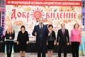 "PRESEDINTELE R. MOLDOVA A PARTICIPAT LA CEREMONIA DE DESCHIDERE A FESTIVALULUI INTERNATIONAL ""DOBROVIDENIE"""