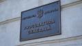 Procuratura va contesta la Curtea Constitutionala modificarile legislative adoptate de Parlament