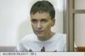 NADIA SAVCENKO, CONDAMNATA LA 22 ANI DE INCHISOARE IN RUSIA, DIN NOU IN GREVA FOAMEI SI A SETEI