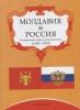 «RUSII MEREU VECINII MOLDOVENILOR...»