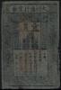 Cea mai veche bancnota din lume